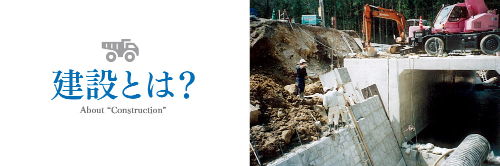 建設とは?